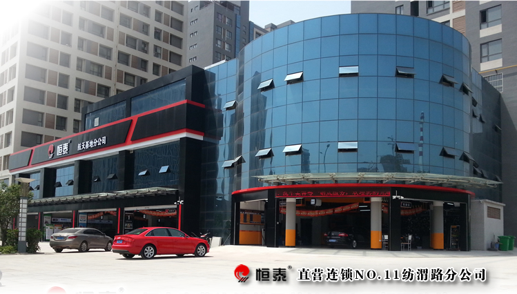 恒泰航天基地分公司 - 西安恒泰汽车服务有限公司